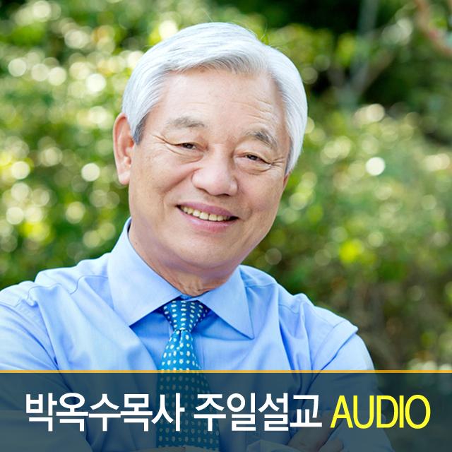 [Audio] 기쁜소식강남교회 주일예배